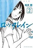 ロッタレイン(2) (ビッグコミックス)