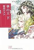 華の王 下 (朝日コミック文庫 い 70-2)