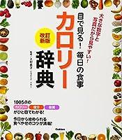 改訂新版 目で見る! 毎日の食事 カロリー辞典