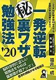 一発逆転マル秘裏ワザ勉強法 2020年版 (YELL books)