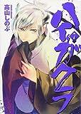 ハイガクラ 7巻 (IDコミックス ZERO-SUMコミックス)