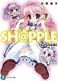 SH@PPLE-しゃっぷる-(3) (富士見ファンタジア文庫)