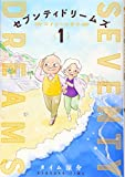 セブンティドリームズ 1 (BUNCH COMICS)