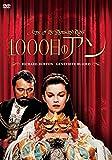 1000日のアン[DVD]
