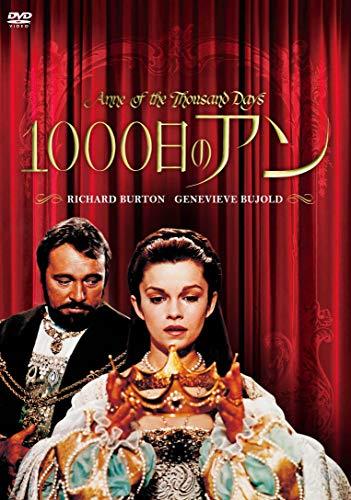1000日のアン(スペシャル・プライス) [DVD]