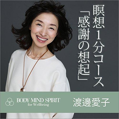 瞑想1分コース「感謝の想起」 | 渡邊 愛子