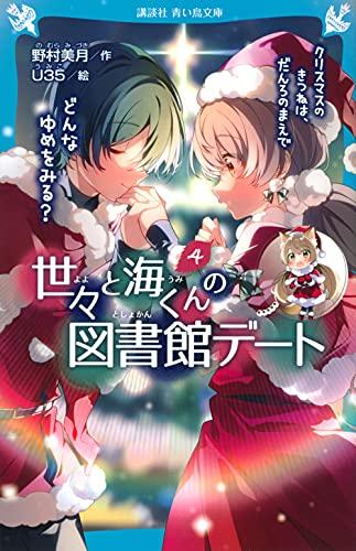 世々と海くんの図書館デート(4) クリスマスのきつねは、だんろのまえで どんなゆめをみる? (講談社青い鳥文庫)