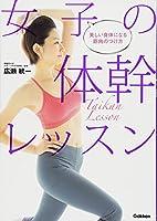 女子の体幹レッスン: 美しい身体になる筋肉のつけ方
