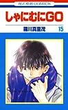 しゃにむにGO 15 (花とゆめコミックス)