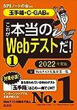 【玉手箱・C-GAB 編】 これが本当のWebテストだ! (1) 2022年度版 (本当の就職テスト)