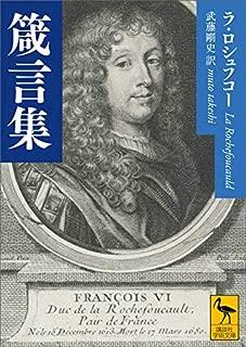箴言集 (講談社学術文庫)