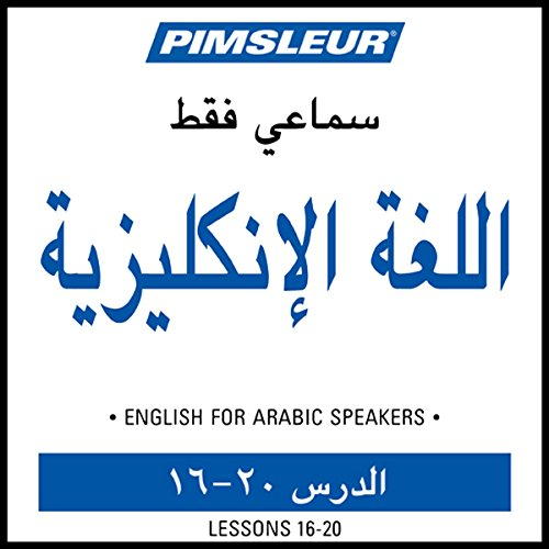 ESL Arabic Phase 1, Unit 16-20 audiobook cover art