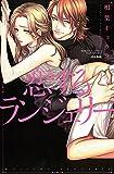 恋するランジェリー (ぶんか社コミックス S*girl Selection)