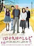 四十九日のレシピ [Blu-ray] image