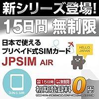 JPSIM AIR 15日間LTE無制限使い切りプラン データ通信専用プリペイドSIMカード(TRAVEL SIM FOR JPAPN) SIMピン付 3-IN-1SIM(nano/micro/標準SIMマルチ対応)