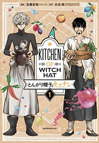 とんがり帽子のキッチン(1) (モーニング KC)