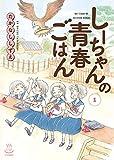 しーちゃんの青春ごはん(1) (思い出食堂コミックス)