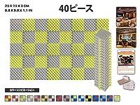エースパンチ 新しい 40ピースセットグレーと黄 色の組み合わせ250 x 250 x 30 mm エッグクレート 東京防音 ポリウレタン 吸音材 アコースティックフォーム AP1052