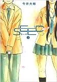 SEED 1 (ビッグコミックス)