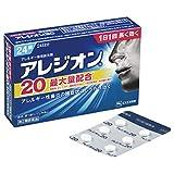 【第2類医薬品】アレジオン20 24錠 ※セルフメディケーション税制対象商品
