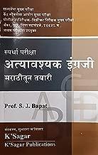 K'Sagar Spardha Pariksha Atyavashyak Engreji - Marathitun Tayari