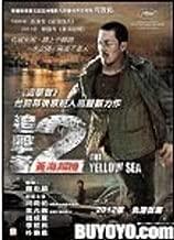 Yellow Sea 2011