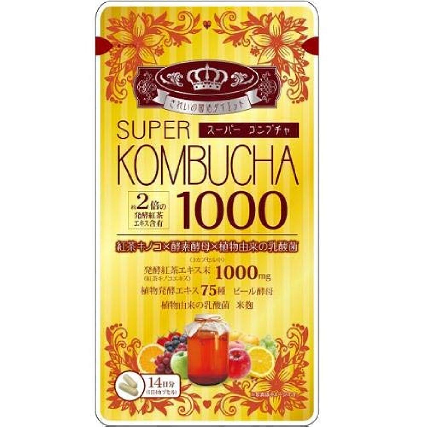 オンス冷蔵庫正しくユーワ SUPER KOMBUCHA 1000mg 56粒×5個セット スーパー コンブチャ