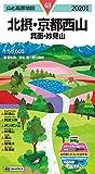 山と高原地図 北摂・京都西山 箕面・妙見山 (山と高原地図 48)