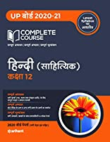 Complete Course Hindi Sahityak class 12 for 2021 Exam