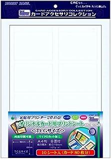 ホビーベース オリジナルカード用プリントシート TCGサイズ CAC-GG70