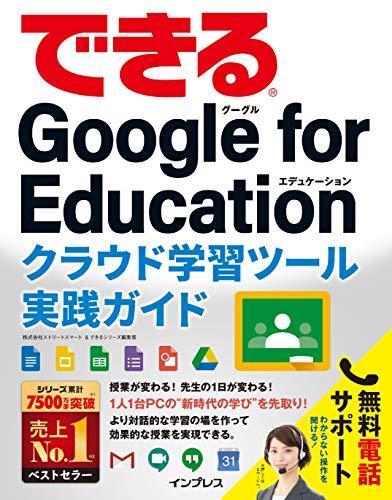 できるGoogle for Education クラウド学習ツール実践ガイド できるシリーズ