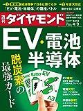 週刊ダイヤモンド21年4/3号 [雑誌]