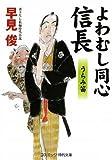 よわむし同心信長―うらみ笛 (コスミック・時代文庫)