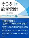 今日の診断指針 デスク判 第8版