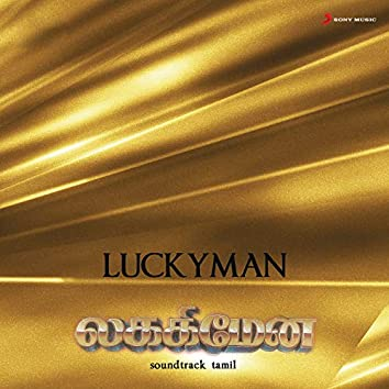 Lucky Man (Original Motion Picture Soundtrack)