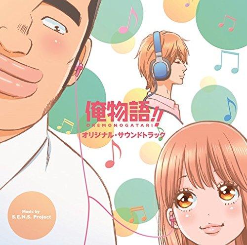 アニメ「俺物語!!」 オリジナル・サウンドトラック