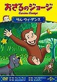 おさるのジョージ サル・ウィ・ダンス[DVD]