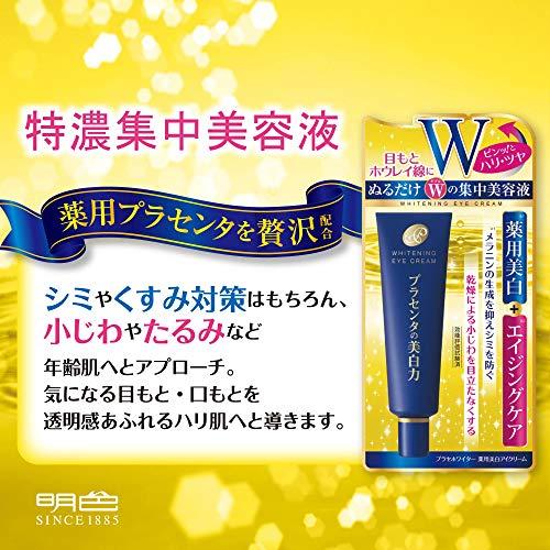 明色化粧品『プラセホワイター薬用美白アイクリーム』