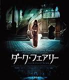 ダーク・フェアリー [Blu-ray] image