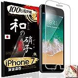 【 iPhone7 ガラスフィルム ~ 硬度No.1 ~ なごみのがらす (日本製) 】 [ 3回以上のリピーター様多数 ] [ 極薄硝子採用 ] [ 最高硬度10H ] 日本人のための和ブランド フル・ブルーム (ほこりとりしーる付属) (iPhone7)