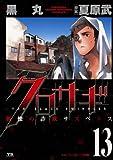 クロサギ(13) (ヤングサンデーコミックス)