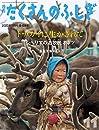 トナカイに生かされて シベリアの遊牧民ネネツ
