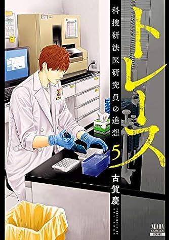 トレース 科捜研法医研究員の追想 (5) (ゼノンコミックス)