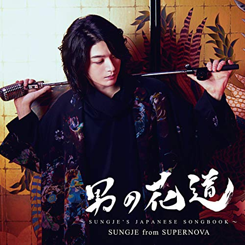 [album]男の花道~SUNGJE'S JAPANESE SONGBOOK~ – SUNGJE from SUPERNOVA[FLAC + MP3]