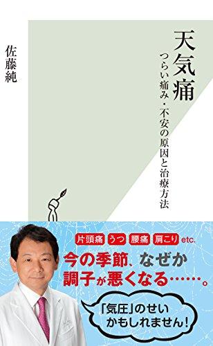 天気痛~つらい痛み・不安の原因と治療方法~ (光文社新書)