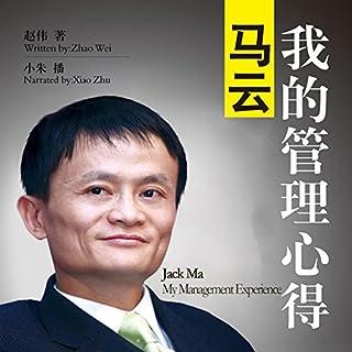 马云:我的管理心得 - 馬雲:我的管理心得 [Jack Ma: My Management Experience] audiobook cover art