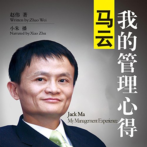 马云:我的管理心得 - 馬雲:我的管理心得 [Jack Ma: My Management Experience] audiobook cover art