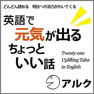 『英語で元気が出るちょっといい話 (アルク/オーディオブック版)』のカバーアート