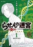 らせんの迷宮ー遺伝子捜査ー(1) (ビッグコミックス)