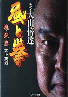 小説・大山倍達 風と拳〈雄飛篇〉